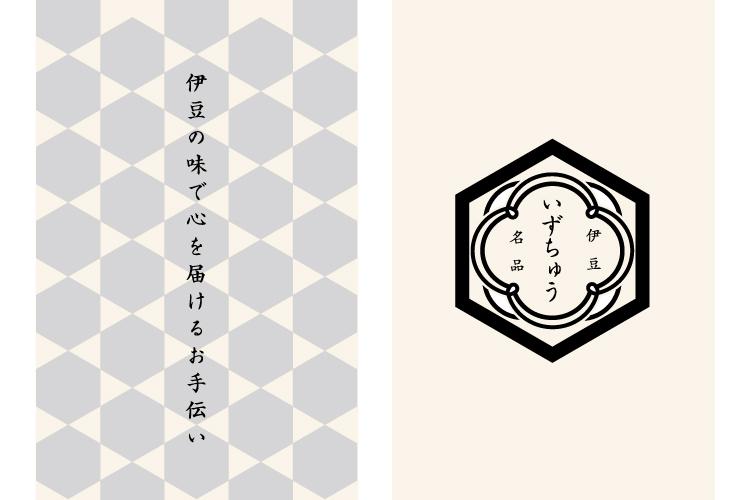 株式会社伊豆中リブランディングプロジェクト