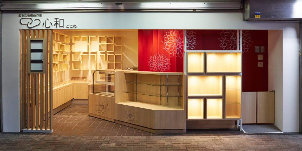 まちだ名産品の店「心和(ここわ)」プロジェクト